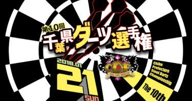 千葉県ダーツ選手権 2019年1月20日開催 ハードダーツのビッグトーナメント