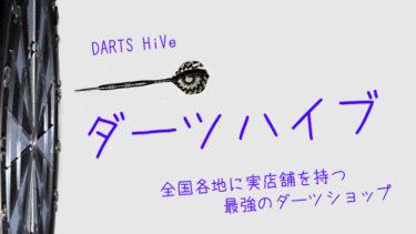 DARTS HiVe ダーツハイブ 全国各地に実店舗を持つ最強のダーツショップ