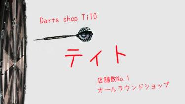 TiTO ティト 店舗数No.1 オールラウンドショップ