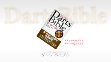 【読む】本で学ぶダーツのコツ Darts Bible ダーツはこの1冊で完全制覇!