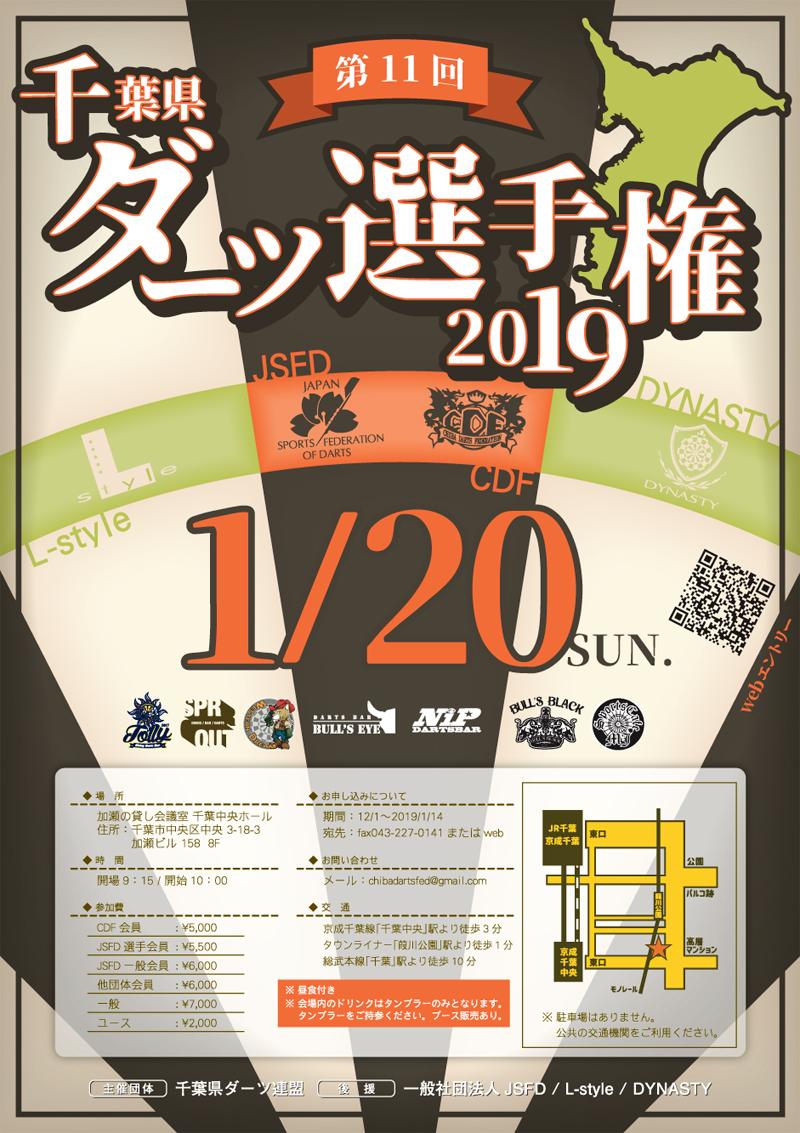 千葉県ダーツ選手権 ポスター