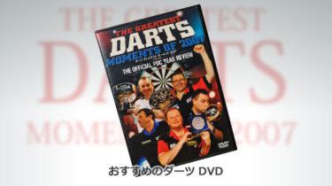 【DVD】PDC ザ・グレイテスト ダーツ モーメント 2007