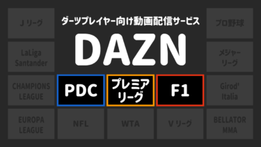 【動画】PDC見るならDAZN(ダ・ゾーン)  ダーツプレイヤーにおすすめの動画配信サービス