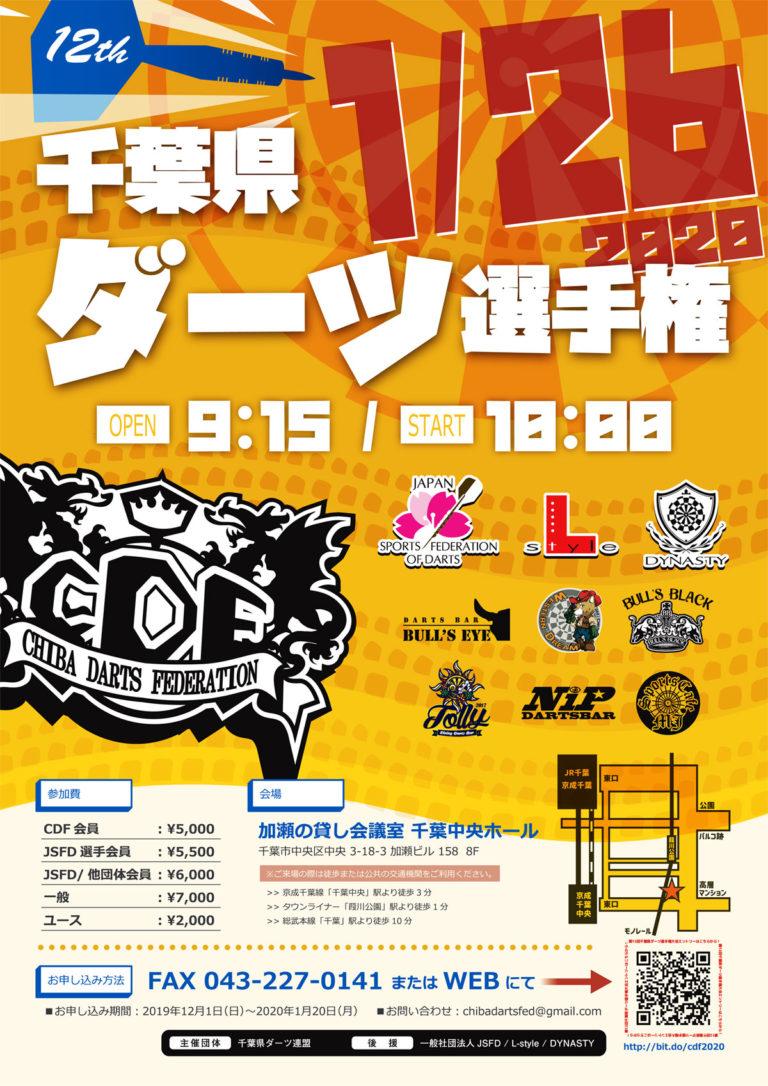 千葉県ダーツ選手権 ポスター 2020