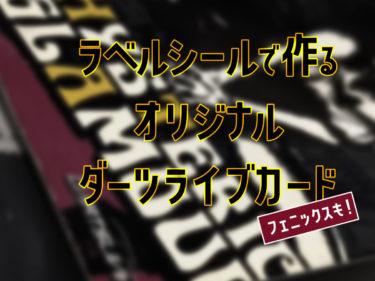 【カード】オリジナル ダーツライブ カードシールの作り方