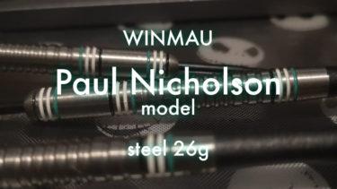 【バレル】WINMAU Paul Nicholson ウィンマウ ポール・ニコルソンモデル