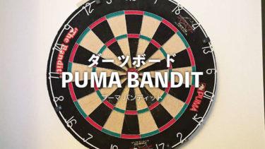 ダーツボード puma bandit プーマ バンディット