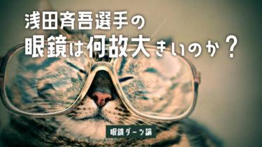 浅田斉吾選手のメガネはなぜ大きいのか?