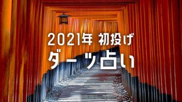 【恒例】2021年 初投げ3本 ダーツ占い
