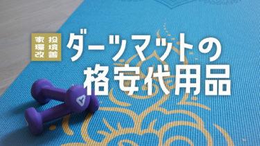 【ダーツボード】ダーツマットの格安代用品はこれ!
